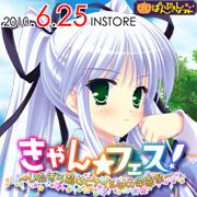 「きゃん☆フェス!~いたずら魔女とナイショの学園祭~」6/25 ON SALE!