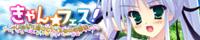 「きゃん☆フェス!〜いたずら魔女とナイショの学園祭〜」6/25 ON SALE!