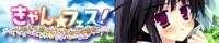 「きゃん☆フェス!~いたずら魔女とナイショの学園祭~」好評発売中!